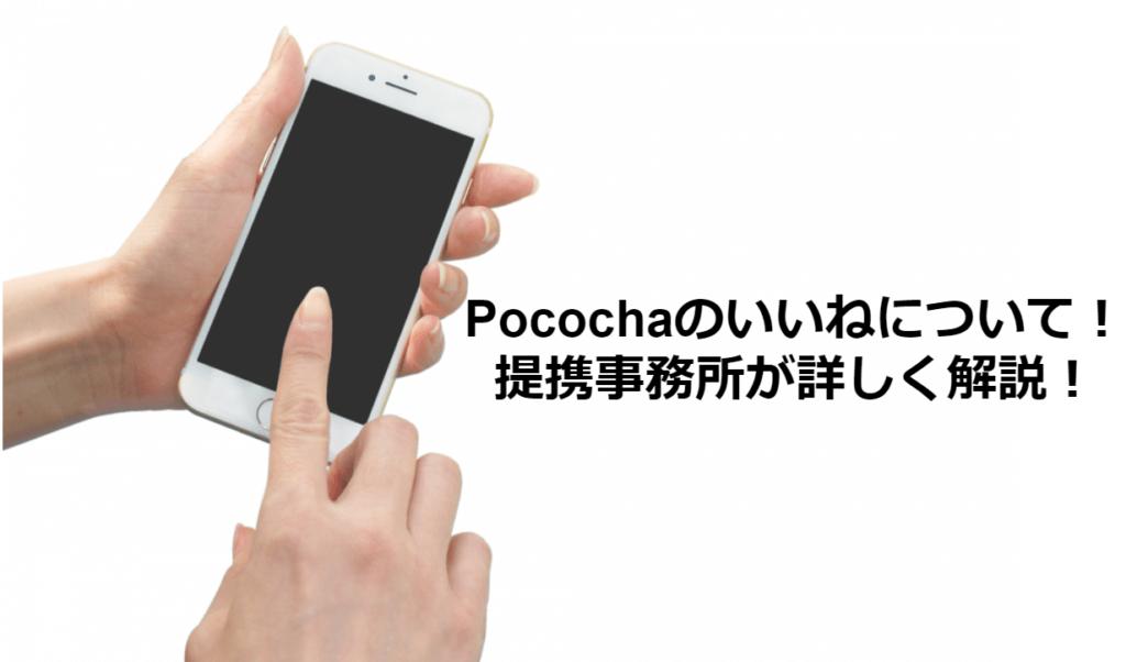 【最新:Pococha徹底解説】ポコチャのいいね機能ってどんな意味があるの?やり方解説!